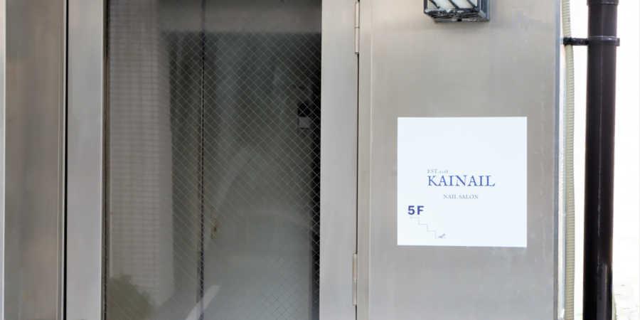 巣鴨、大塚のパラジェル登録ネイルサロン「KAINAIL カイネイル」プライベートなジェルネイルサロン 外観