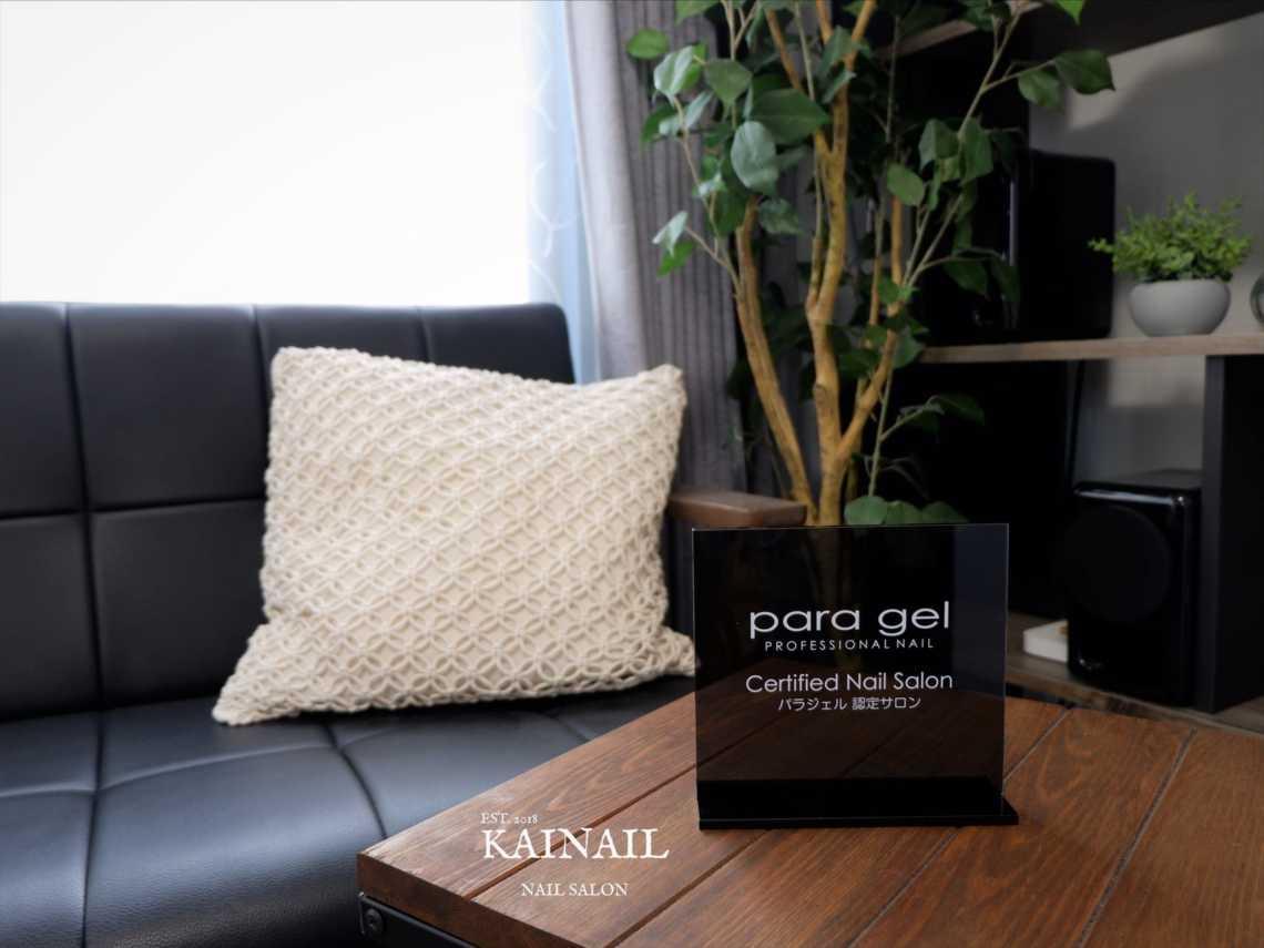 パラジェル認定ネイルサロン「KAINAIL カイネイル」- 2020-01-06